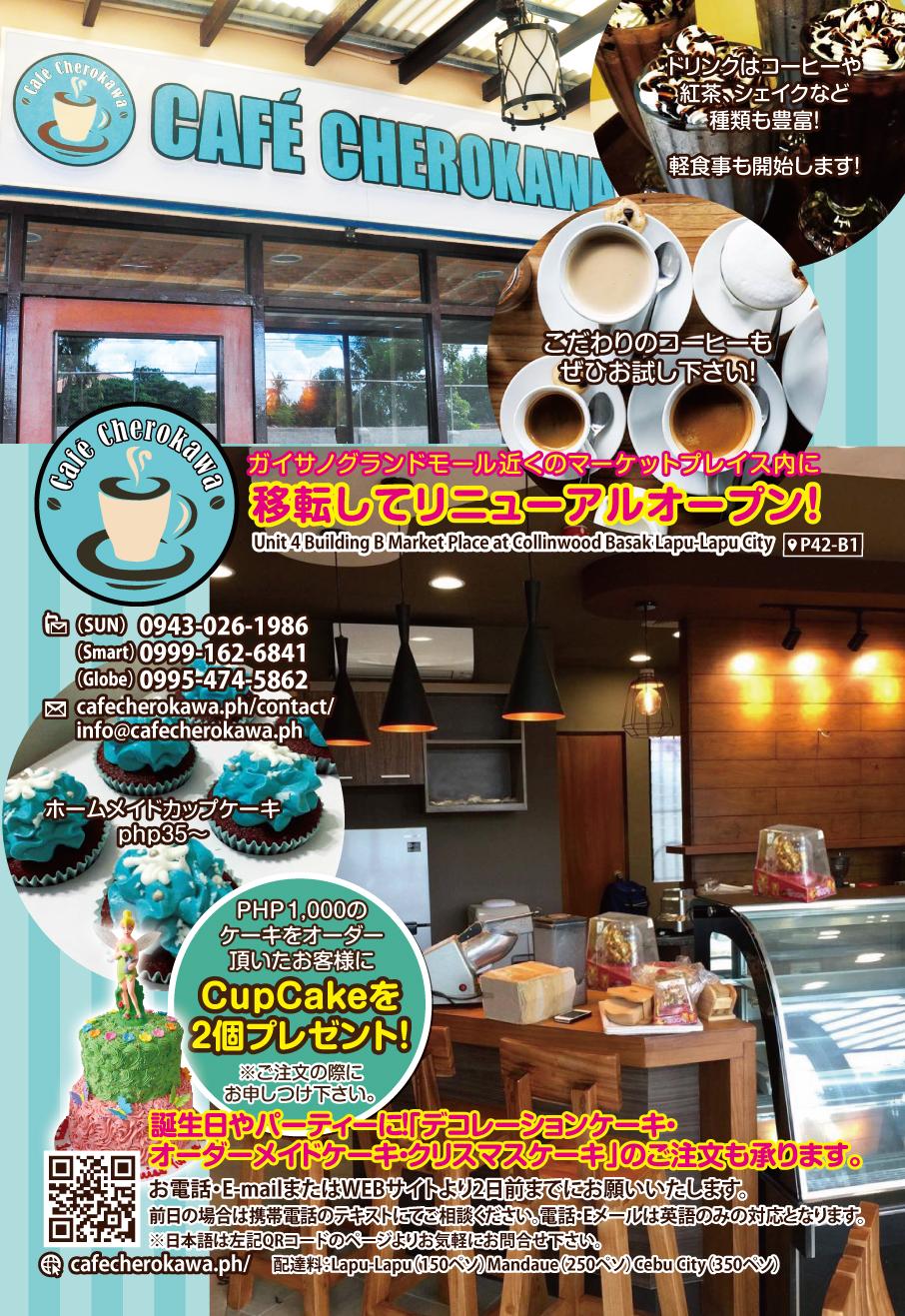 CafeCherokawa_1119